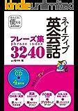 ネイティブ英会話フレーズ集3240 スーパーCD4枚付き[CD無しバージョン] [旅行英会話シリーズ]