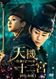 [DVD]天機十二宮~陰謀と2つの愛~ DVD-BOX1