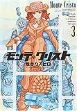 モンテ・クリスト 3 (ヤングジャンプコミックス)