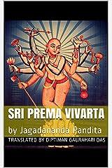 Sri Prema Vivarta Kindle Edition