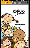 சித்திரமலை ரகசியம் : சிறார் கதை  (Tamil Edition)