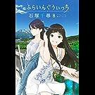 ふらいんぐうぃっち(8) (週刊少年マガジンコミックス)