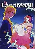 Landreaall 9 (IDコミックス ZERO-SUMコミックス)
