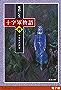 十字軍物語  第四巻―十字軍の黄昏―(新潮文庫)