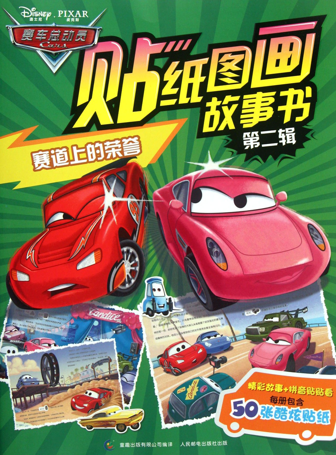 Download The glory on the racing track-picture story books-cars-the second volume (Chinese Edition) PDF