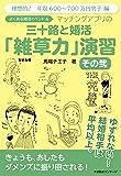 よくある婚活イベント&マッチングアプリの 三十路と婚活「雑草力」演習 その弐