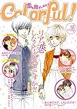 Colorful! vol.16 [雑誌] (Colorful!)