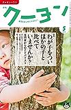 月刊 クーヨン 2016年 05月号 [雑誌]