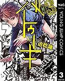 バトゥーキ 3 (ヤングジャンプコミックスDIGITAL)