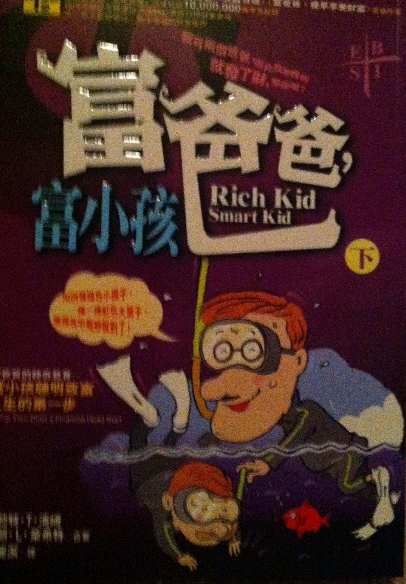 Rich Dad's Rich Kid, Smart Kid: Giving Your Children a Financial Headstart, Vol. 2 ('Fu ba ba, fu xiao hai-2', in traditional Chinese, NOT in English) PDF