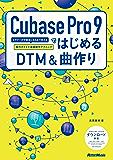 Cubase Pro 9ではじめるDTM&曲作り ビギナーが中級者になるまで使える操作ガイド+楽曲制作テクニック