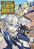 転生貴族の異世界冒険録 3 (マッグガーデンコミックス Beat'sシリーズ)