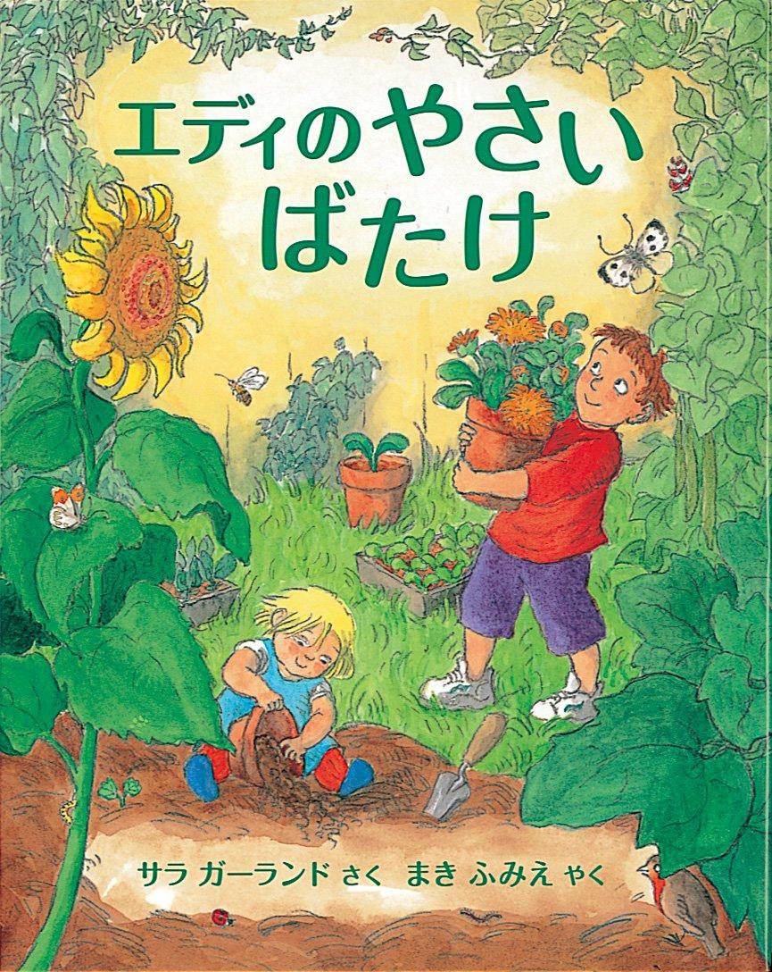 Eddies Garden & Ht Make Th (Japanese Edition) pdf