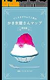 インスタグラムで人気のかき氷屋さんマップ 〜関東編〜