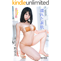 a collection of photographs of Sano Ami as a legend about a beautiful girl The Legend of Beautiful Girl (Japanese… book cover