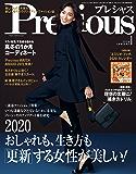 Precious (プレシャス) 2020年 1月号 [雑誌]