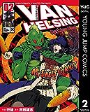 ヴァン・ヘルシング―Darkness Blood― 2 (ヤングジャンプコミックスDIGITAL)