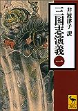 三国志演義 (一) (講談社学術文庫)