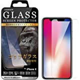 [CASEBANK] iPhone X/Xs 用 ガラスフィルム ゴリラ ガラス 液晶保護 フィルム 0.33mm 2.5D 指紋防止 GORILLA GLASS 保護フィルム