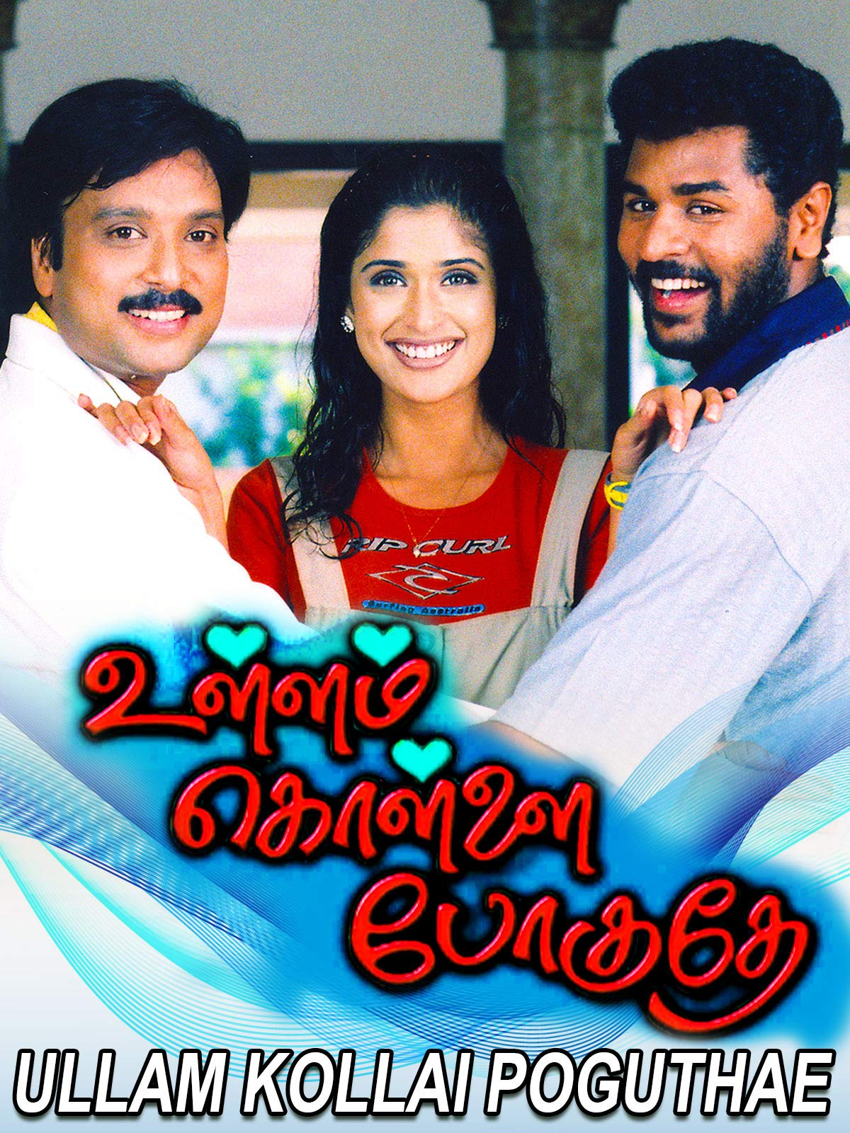 Ullam Kollai Poguthae on Amazon Prime Video UK