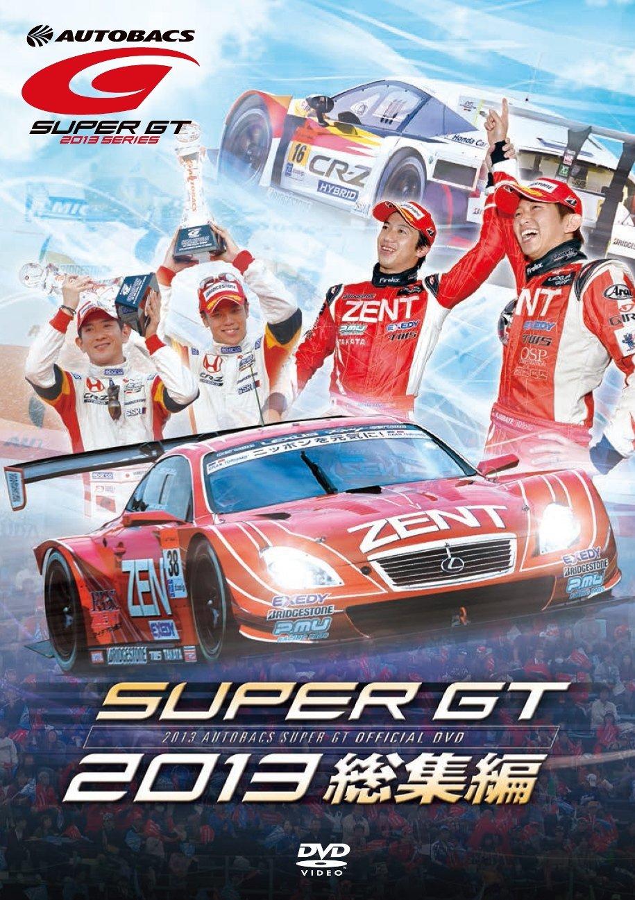 SUPER GT 2013 総集編 [DVD] B00GZ8DMQK