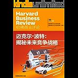 迈克尔·波特揭秘未来竞争战略(《哈佛商业评论》增刊)