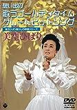 美空ひばり懐しの映像シリーズ~想い出の歌うゴールデンタイム・グレートヒットソング [DVD]