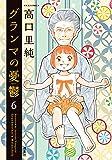 グランマの憂鬱 (6) (ジュールコミックス)