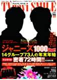 TVnavi SMILE vol.19(テレビナビ首都圏版増刊)2016年2月号