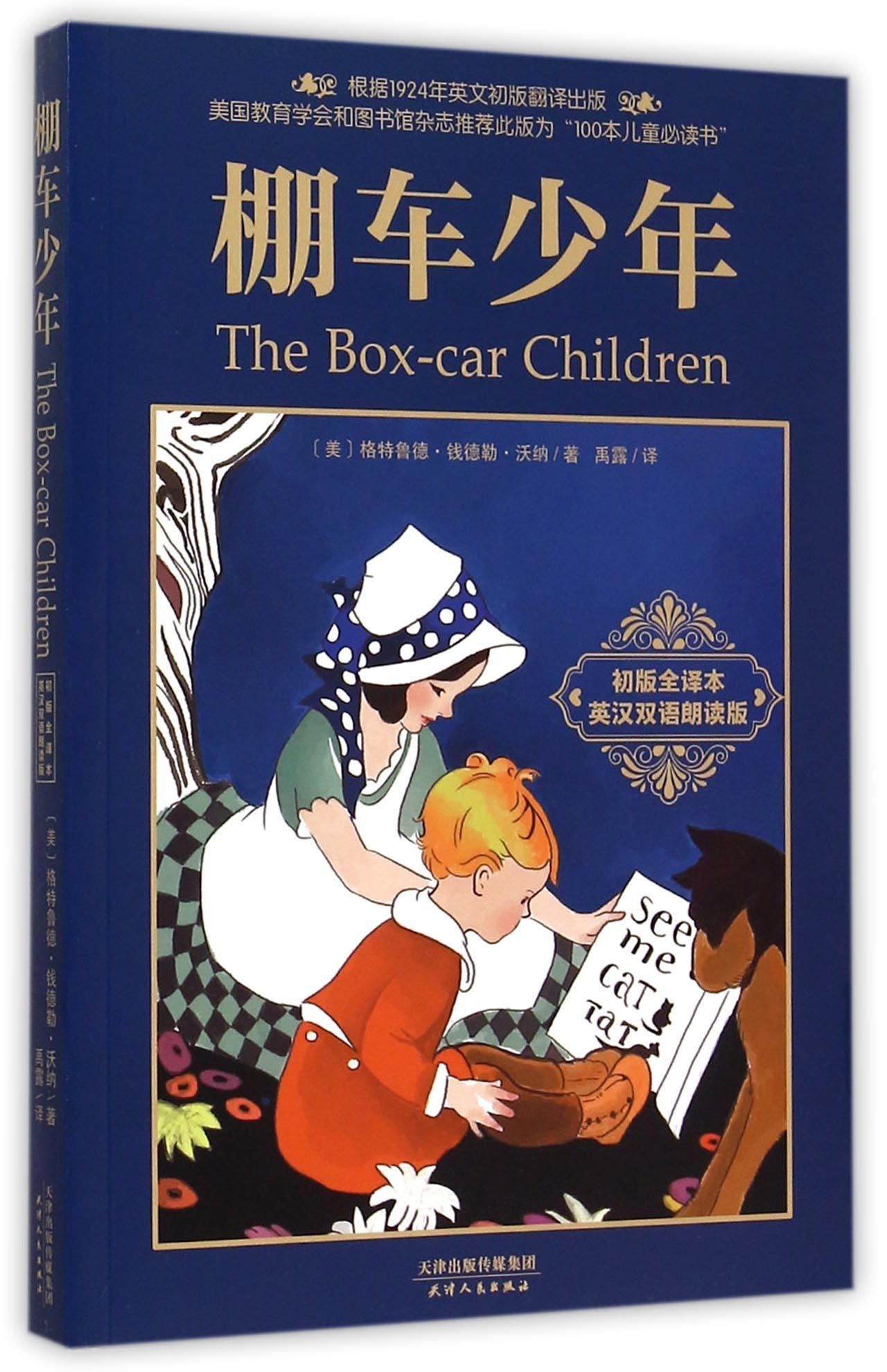 Download The Box-Car Children ebook