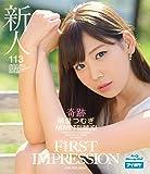 新人 FIRST IMPRESSION 113 奇跡 明里つむぎ (ブルーレイディスク) アイデアポケット [Blu-ray]