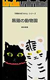 黒猫の動物園 黒猫のぼうけん