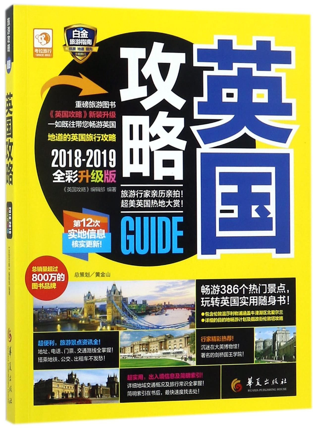 Guide to Britain, 2018-2019, full color upgrade edition (Chinese Edition) pdf