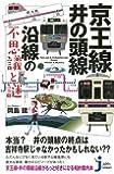 京王線・井の頭線沿線の不思議と謎 (じっぴコンパクト新書)