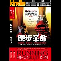跑步革命 (姿势跑法实战操练指南)