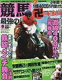 競馬最強の法則 2013年 09月号 [雑誌]