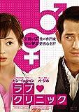 ラブ・クリニック [DVD]