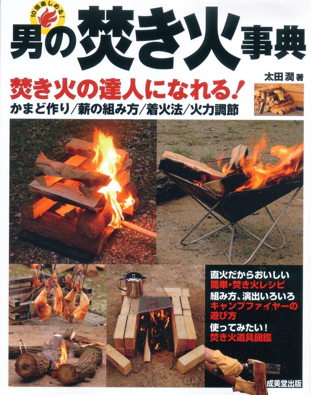 『男の焚き火事典』(成美堂出版)