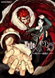 Fate/Zero (3) (カドカワコミックスAエース)