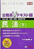 公務員Vテキスト (2) 民法(下) 第10版 (地方上級・国家一般職・国税専門官 対策)
