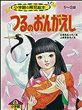 つるのおんがえし ~【デジタル復刻】語りつぐ名作絵本~