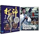 The Spiritual Boxer [Blu-ray]