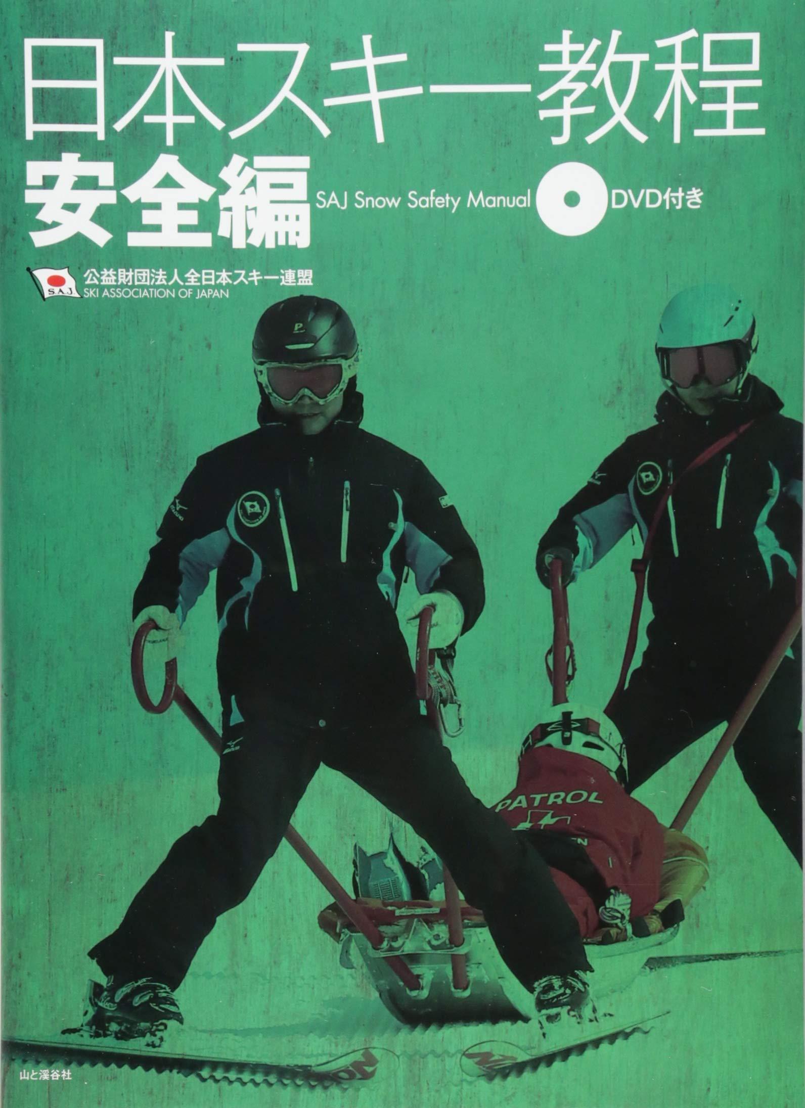 連盟 全日本 スキー
