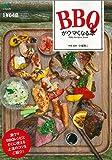 BBQがうまくなる本 ([バラエティ])