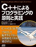 C++によるプログラミングの原則と実践 (アスキードワンゴ)