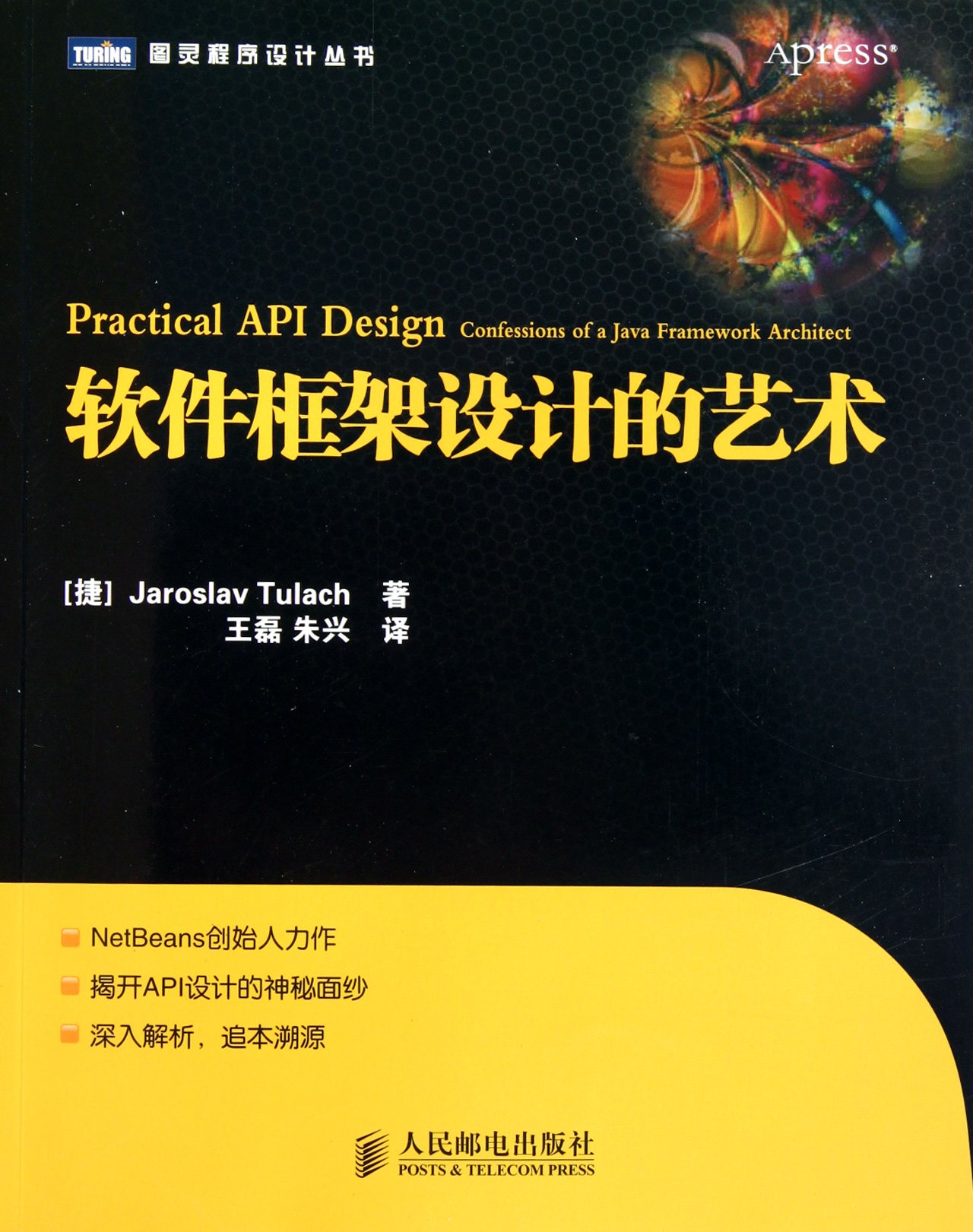 The Art Of The Software Framework Design Chinese Edition Jie Jaroslavtulach 9787115248497 Amazon Com Books