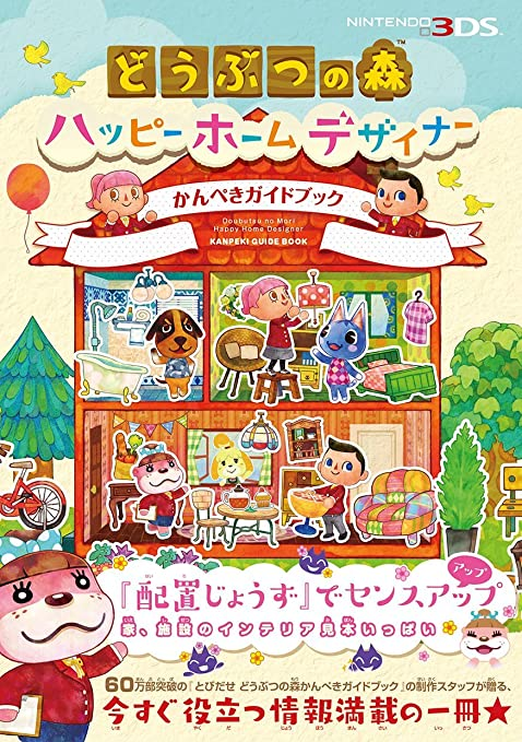 Amazon.com : Doubutsu no Mori (Animal Crossing) : Happy Home ...