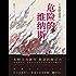 危险的维纳斯【东野圭吾新作,揭露人性的弱点。复杂的情节,反转再反转,但反转的是故事,还是人心?】
