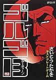 ゴルゴ13 153 (SPコミックス)