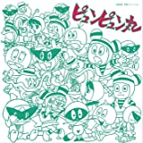 アニメ・ミュージック・カプセル「ピュンピュン丸」